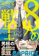 8人の戦士 1【電子限定かきおろし付】 (ビーボーイコミックスDX)
