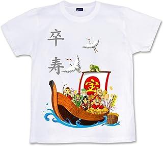 [GENJU] Tシャツ 宝船 プレゼント お祝い 七福神 小判 亀 鶴 縁起物 幸運 卒寿 長寿 父の日 母の日 おじいちゃん おばあちゃん 裏もデザインあり メンズ