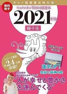キャメレオン竹田の開運本 2021年版 5 獅子座【キャメ国屋書店特別無料版】