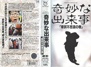 奇妙な出来事~摩詞不思議の巻 [VHS]