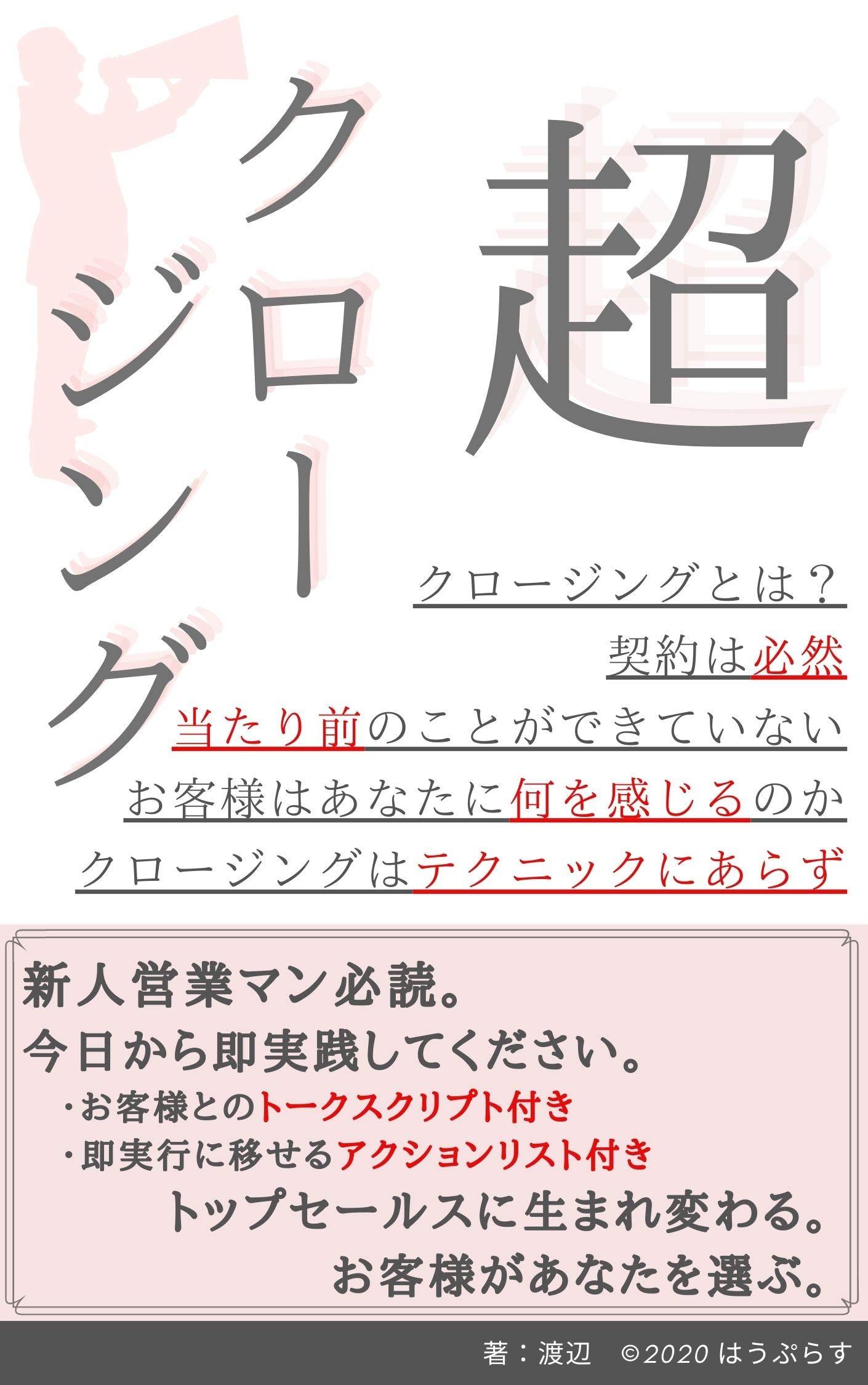 tyoukurojingu: eigyoumannhitudokunosyo okyakusamagaanatawoerabu (Japanese Edition)
