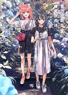 雪乃と結衣の鎌倉さんぽ [ブロマイドカード付き] タグ:やはり俺の青春ラブコメはまちがっている。 イラスト集 画集