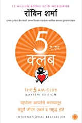 The 5 AM Club (Marathi Edition) Kindle Edition