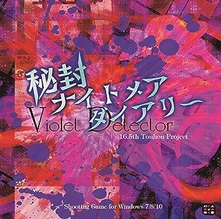 秘封ナイトメアダイアリー 〜 Violet Detector.[東方Project][同人PCソフト]