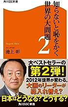 表紙: 知らないと恥をかく世界の大問題2 (角川SSC新書) | 池上 彰