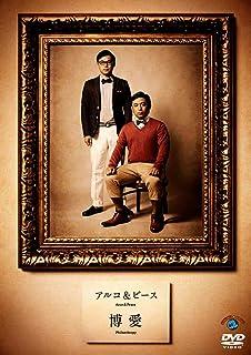 博愛 [DVD]平子 祐希(アルコ&ピース) (出演), 酒井 健太(アルコ&ピース) (出演)