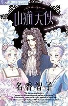 表紙: 山猫天使 (フラワーコミックス) | 名香智子