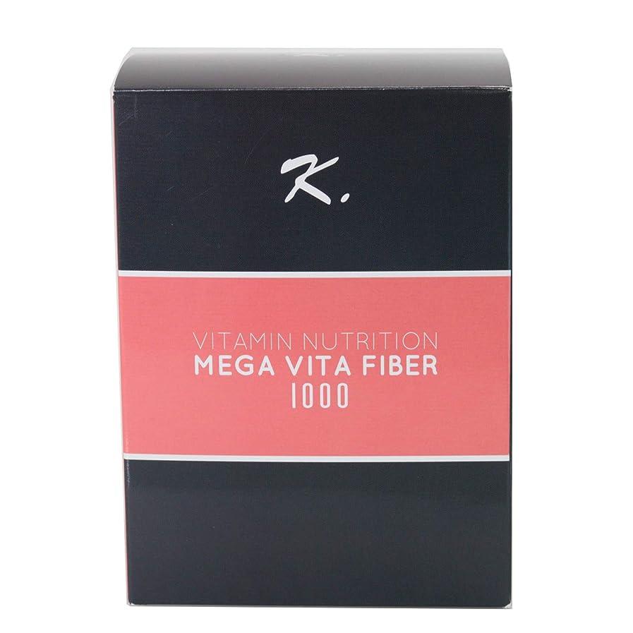 ヒップ士気鳴り響くMEGA VITA FIBER 1000 食物繊維 ビタミンC ダイエット 糖質制限 サプリメント