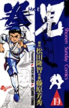 表紙: 拳児(19) (少年サンデーコミックス)   藤原芳秀