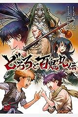 どろろと百鬼丸伝 5 (チャンピオンREDコミックス) Kindle版