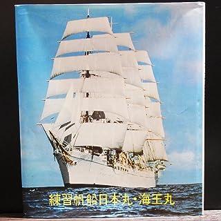 練習帆船日本丸・海王丸 (1973年)