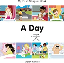 My First Bilingual Book–A Day (English–Chinese)