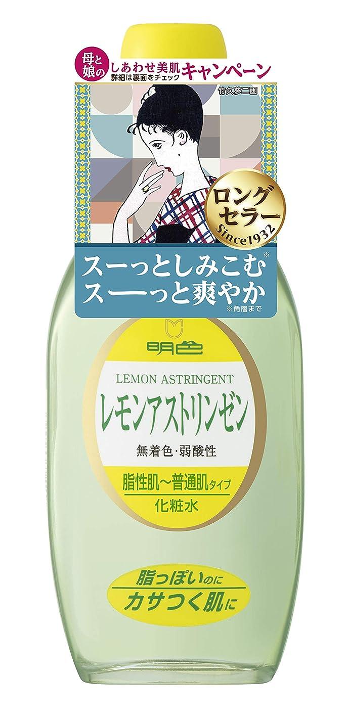 フィッティング亡命サポート明色シリーズ レモンアストリンゼン 170mL (日本製)