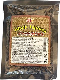 dfe ブラックタピオカ 100g