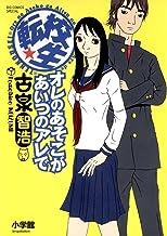 表紙: 転校生 オレのあそこがあいつのアレで (ビッグコミックススペシャル) | 古泉智浩
