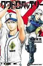 クワトロバッテリー 2 (少年チャンピオン・コミックス)