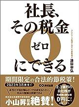 表紙: 社長、その税金ゼロにできる―――【2023年3月末まで】期間限定の合法的節税策! | 清田幸弘