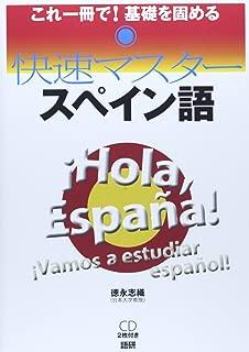 快速マスタースペイン語 (<CD>)