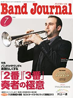 Band Journal (バンド ジャーナル) 2013年 07月号 [雑誌]