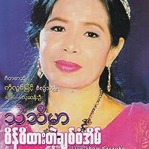 Chu Than Lwin Lwin Pyoh Hlae Yin