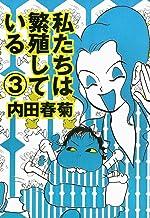 表紙: 私たちは繁殖している (3) (ぶんか社コミックス) | 内田春菊
