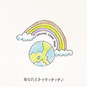 あなたとトゥラッタッタ/DREAMS COME TRUE