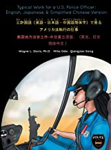 Typical Work for a U.S. Police Officer: English, Japanese, & Simplified Chinese Version 三か国語(英語・日本語・中国語簡体字)で見る アメリカ法執行の仕事 ...