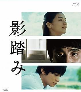 影踏み[Blu-ray]