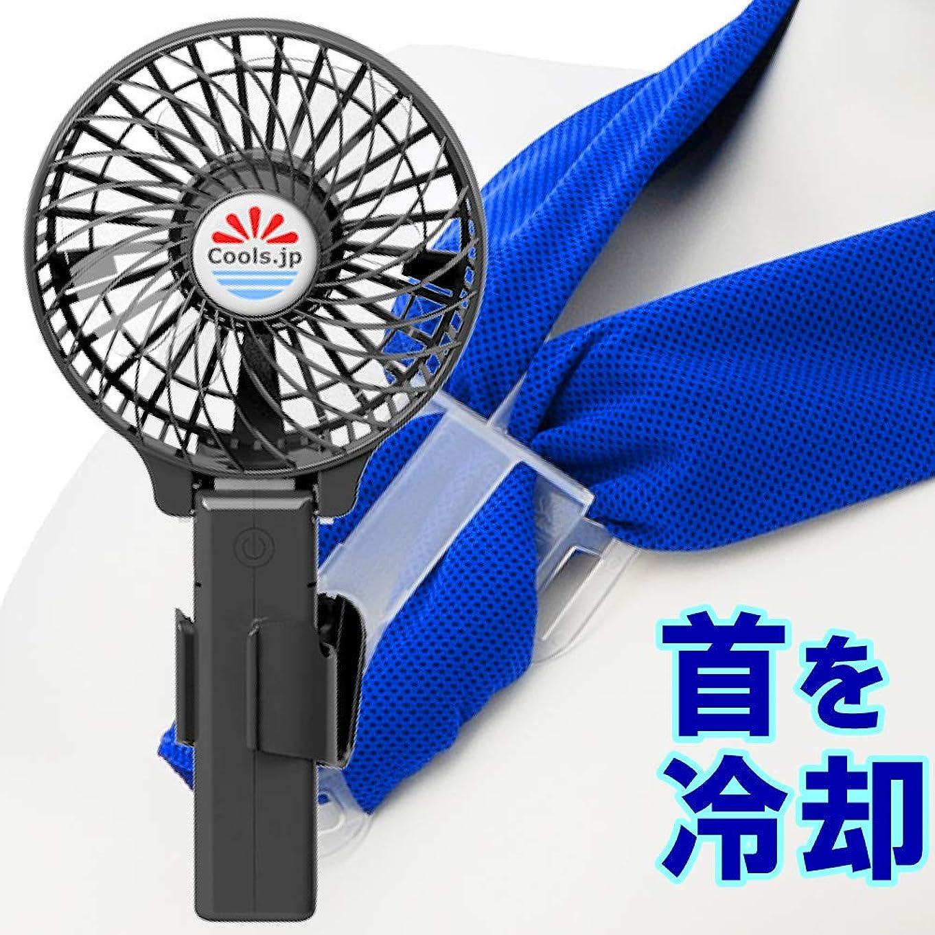 アンビエント発掘するトーク濡れタオルつき扇風機 冷却タオルファン (水の気化熱で6℃マイナス, 服の中へ送風) USB充電池式 ハンズフリー ハンディファン 携帯扇風機 首掛けタオル付 (4インチファン黒,タオル青)