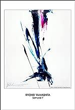 ジクレーポスター 山下良平【Samurai 7】 (A2 594mm×420mm)