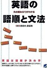 表紙: 英語の語順と文法 : 文の組み立てがわかる   西垣内磨留美