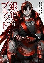 表紙: 銀狼ブラッドボーン(6) (裏少年サンデーコミックス) | 雪山しめじ