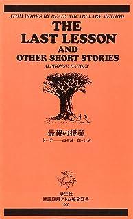 最後の授業 (直読直解アトム英文双書 (63))