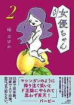 【Amazon.co.jp 限定】AV女優ちゃん2(特典:描き下ろし漫画 データ配信)