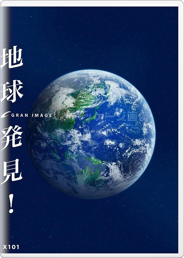 かわすいくつかの記憶グランイメージ X101 地球発見 !(ロイヤリティフリーCG素材集)