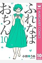 ふれなばおちん 10 (マーガレットコミックスDIGITAL) Kindle版
