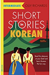 Short Stories in Korean for Intermediate Learners: Read for pleasure at your level, expand your vocabulary and learn Korean the fun way! (Foreign Language Graded Reader Series) (English Edition) eBook Kindle