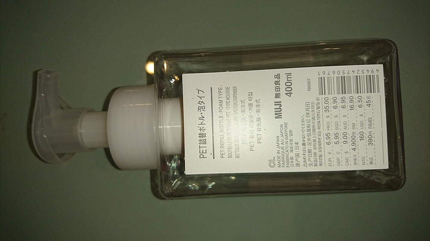 割り当てます興味泣き叫ぶ無印良品 泡タイプ PET詰替ボトル クリア 400ml 日本製