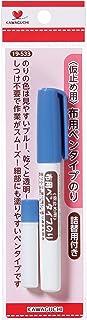 KAWAGUCHI 仮止め用 布用ペンタイプ のり 詰替用付き 透明 2本 19-533