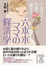 表紙: 六本木ママの経済学 (中経の文庫) | 友岡賛