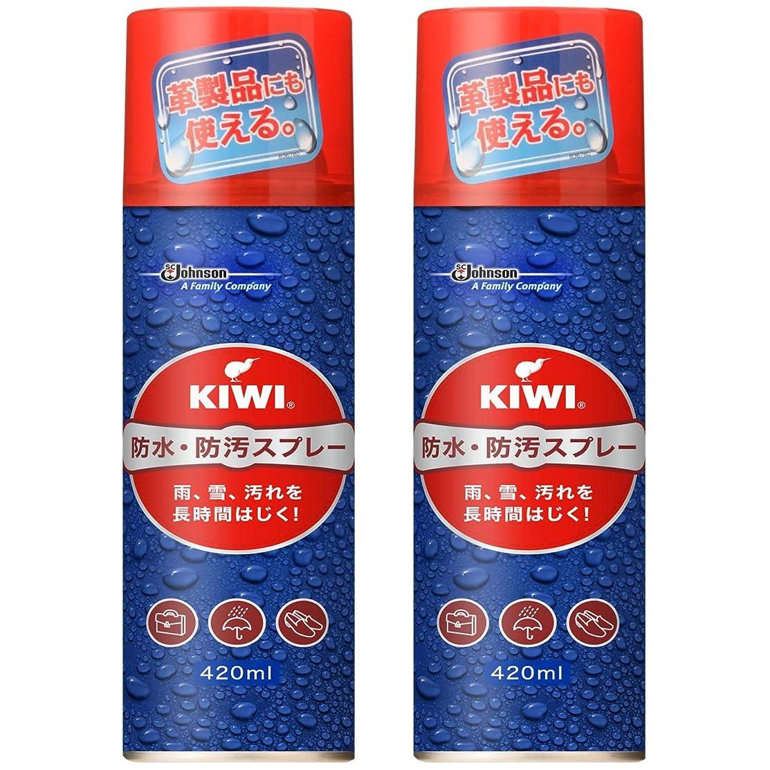 原始的な予見する引退する【まとめ買い】 KIWI(キィウィ) 防水?防汚スプレー 革靴?スニーカー?傘等 スプレータイプ 420ml×2本セット