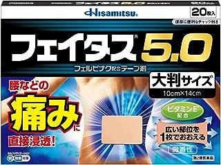 【第2類医薬品】フェイタス5.0大判 20枚 ※セルフメディケーション税制対象商品