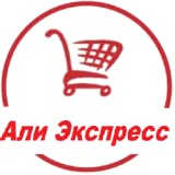 Aliexpress-Гид по товарам