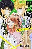 小説 黒崎くんの言いなりになんてならない(3) (KCデラックス)