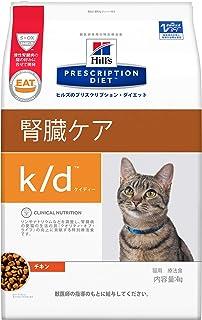【療法食】 プリスクリプション・ダイエット キャットフード k/d ケイディー チキン 4.0kg
