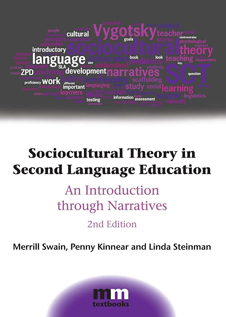 樫の木脳カリングSociocultural Theory in Second Language Education: An Introduction through Narratives (MM Textbooks Book 11) (English Edition)