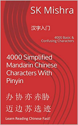 4000 Simplified Mandarin Chinese Characters With Pinyin: 4000 Basic & Confusing Characters List (Mandarin Chinese Reading Book 1) (English Edition)