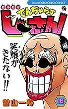 表紙: 絶体絶命 でんぢゃらすじーさん(16) 絶体絶命 でんぢゃらすじーさん (てんとう虫コミックス) | 曽山一寿