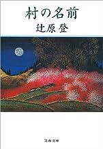 表紙: 村の名前 (文春文庫) | 辻原 登