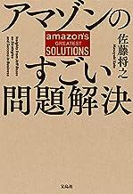 表紙: アマゾンのすごい問題解決 | 佐藤将之